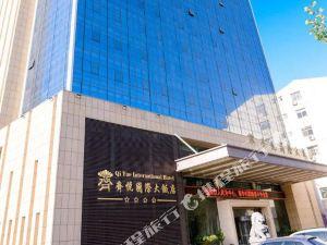 淄博齊悅國際大飯店