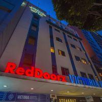 維多利亞紅門旅館酒店預訂