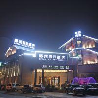都江堰酈灣假日酒店酒店預訂
