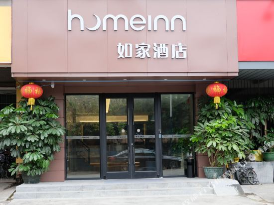 Home Inn (Guangzhou Tianhe Road Sports West Metro Station)