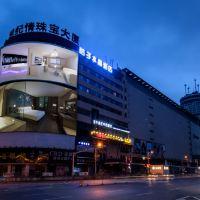 桔子水晶酒店(長沙黃興路王府井店)酒店預訂