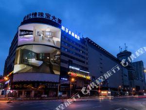 桔子水晶酒店(長沙黃興路王府井店)