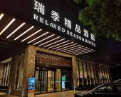 瑞季精品酒店(佛山南海廣場店)(原桂城店)