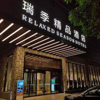 瑞季精品酒店(佛山桂城店)酒店預訂
