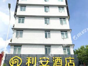利安酒店(潮州潮安汽車站店)