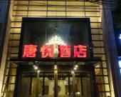 延安唐悅酒店