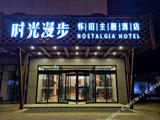 時光漫步懷舊主題酒店(北京地壇國展中心店)(Nostalgia Hotel (Beijing Ditan National Exhibition Center))外觀