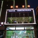 廣州德利萊斯主題酒店(Delilys Theme Hotel)