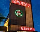 温納斯酒店(鄭州火車站店)