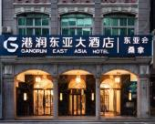 港潤東亞大酒店(廣州沿江長提大馬路店)(原東亞大酒店)
