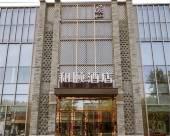 和頤酒店(北京東直門簋街店)