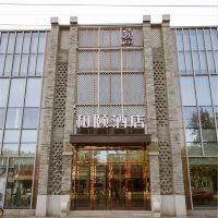 和頤酒店(北京東直門簋街店)酒店預訂
