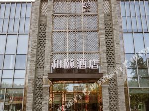 和頤酒店(北京東直門簋街店)(YITEL HOTEL)