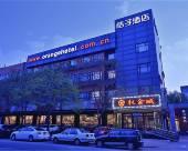 桔子酒店·精選(北京西直門店)