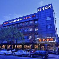 桔子酒店·精選(北京西直門店)酒店預訂