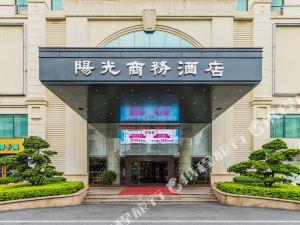 中山陽光商務酒店(Sunshine Business Hotel)