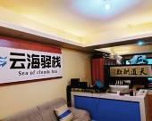 惠東雲海驛棧公寓