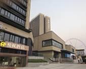 重慶悅楓酒店