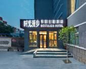 時光漫步懷舊主題酒店(北京恭王府店)
