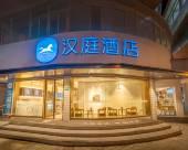 漢庭酒店(上海交大江川路地鐵站店)