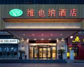 維也納酒店(上海莘鬆路店)