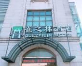 上海雀之林酒店