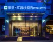 北京景裏紅驛棧酒店