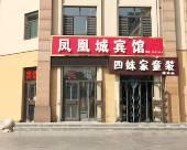 滄州鳳凰城賓館