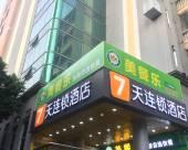 7天連鎖酒店(廣州東風東路楊箕地鐵站店)