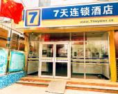 7天連鎖酒店(北京交通大學動物園展覽館店)