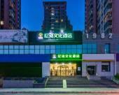 北京憶海文化酒店