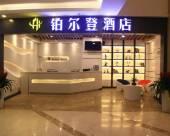 深圳鉑爾登酒店