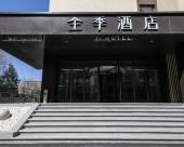 全季酒店(北京回龍觀店)