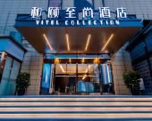 和頤至尚酒店(上海伊犁路地鐵站店)