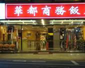 台南華都商務飯店