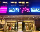 宜尚PLUS酒店(重慶沙坪壩店)