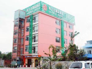 瑞昌桔子紅精品酒店
