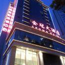 蘭州金冠大酒店