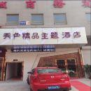 鳳陽滁州縣秀色精品主題酒店