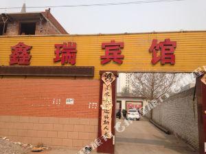 新樂石家莊市鑫瑞酒店