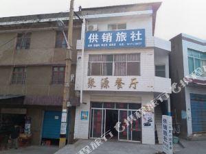 長陽宜昌供銷旅社