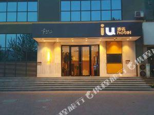 IU酒店(辛集市府大街店)