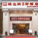 維也納3好酒店(廣州會展中心赤崗路店)