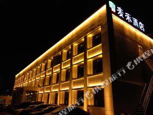 長治麥禾精品酒店