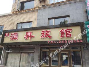 莊河函昇旅館