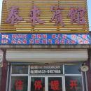 淄博沂源泰來賓館(歷山路)