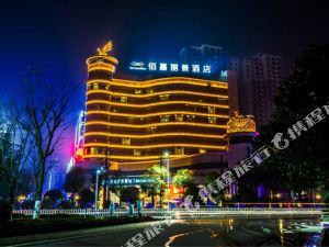 湘陰佰嘉麗景酒店