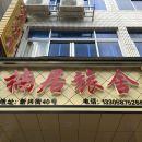 永嘉楠居旅館