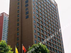 棗陽漢秀宮國際大酒店(原棗陽國際大酒店)