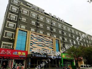 星程酒店(聊城振興西路店)
